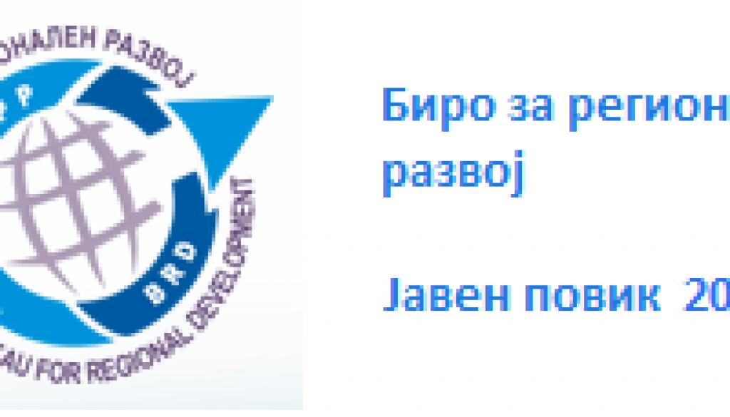 ЈАВЕН ПОВИК ЗА ПРИБИРАЊЕ НА ПРОЕКТИ 2015
