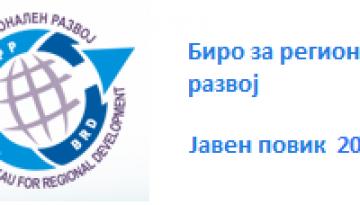 Јавен повик II 2015