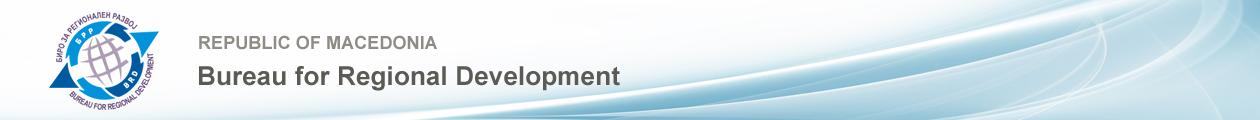 Биро за регионален развој